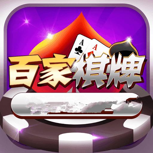 百家棋牌娱乐