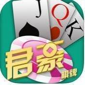 君豪棋牌完整版