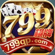 799娱乐棋牌