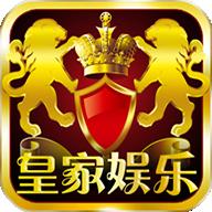 皇家娱乐棋牌