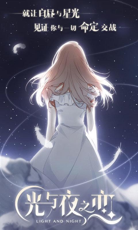 光与夜之恋图1