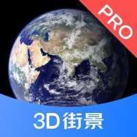 3D街景地图Pro免费版