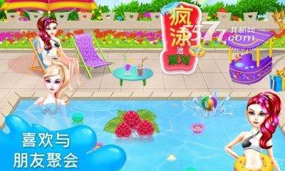 疯狂的泳池派对(比基尼美女换装)crazy swimming pool party图1