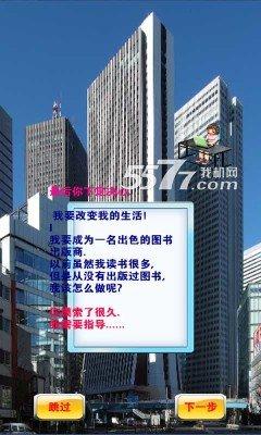 宅女奋斗史(出版社经营)图3