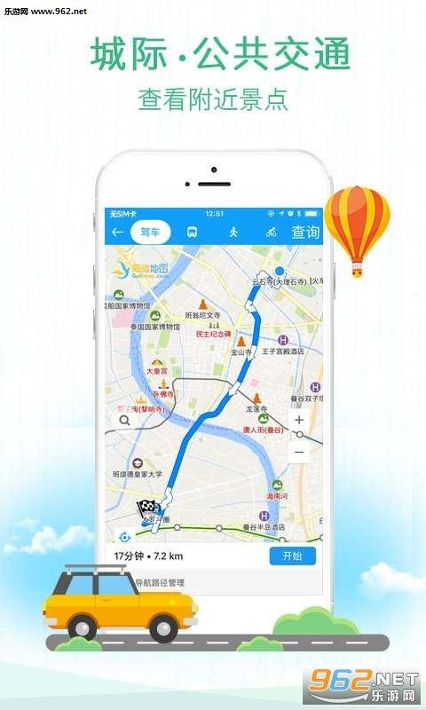 海鸥地图手机版图4