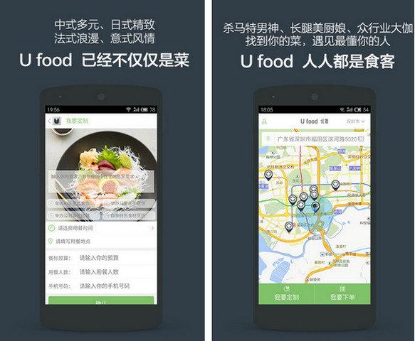 Ufood(优腹)图2