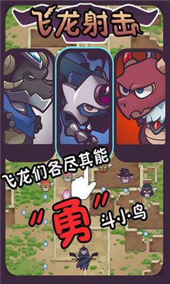 飞龙射击图4