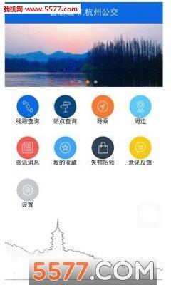 杭州掌上公交(实时公交查询系统)图1