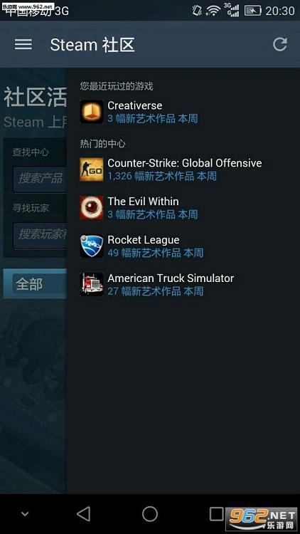 Steam平台手机版图3