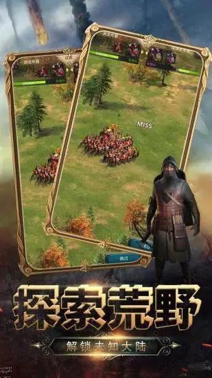 帝国霸权之全面战争最新版图3