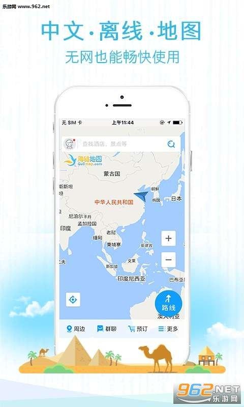 海鸥地图手机版图2