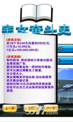 宅女奋斗史(出版社经营)图2