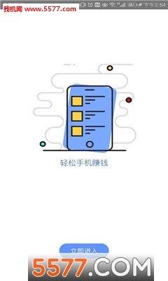 高佣兼职手机版图2