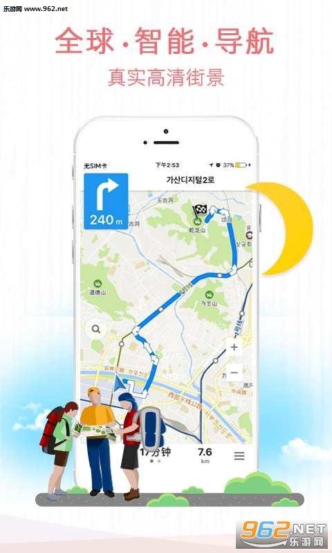 海鸥地图手机版图3