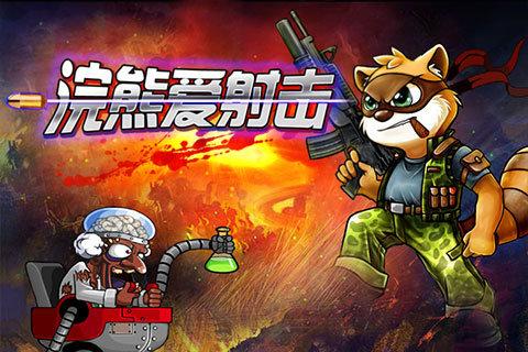 浣熊爱射击图1