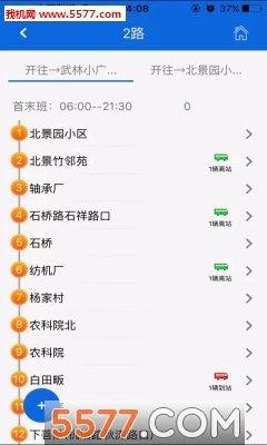 杭州掌上公交(实时公交查询系统)图2