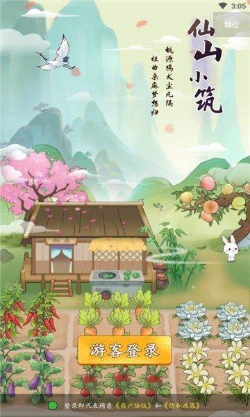 仙山小筑免费领红包版图3