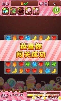 糖果消消传奇(类似天天爱消除)图5