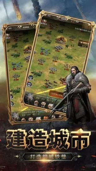 帝国霸权之全面战争最新版图2