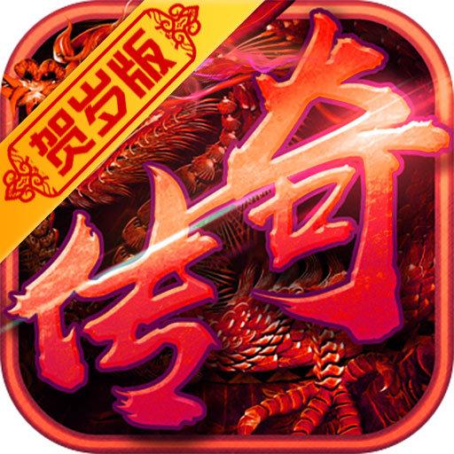 龙城传奇贺岁版  v1.1.0
