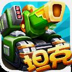 3D坦克英雄联盟(Q版射击)  v1.0