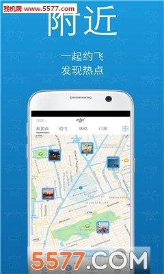 DJI大疆商城图1