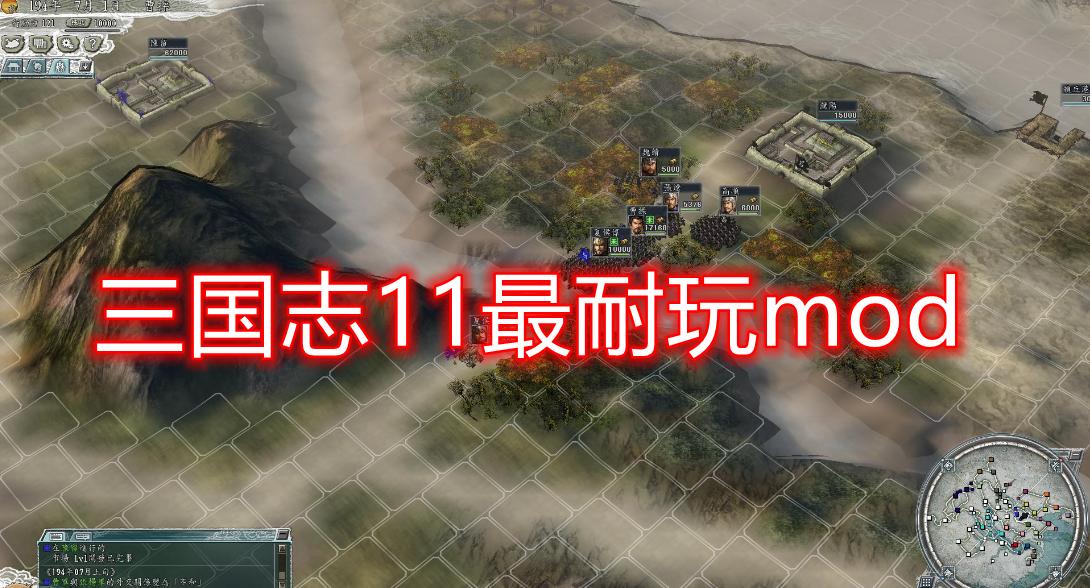 三国志11最耐玩mod