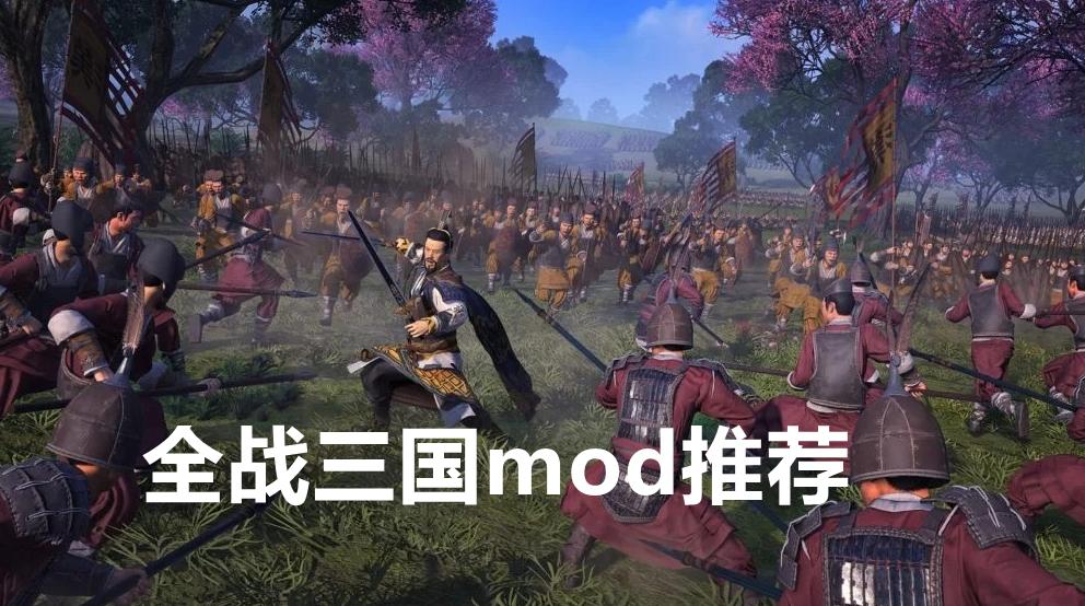 全战三国mod推荐