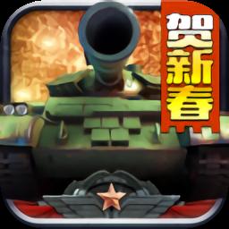 全民坦克联盟手机版