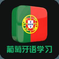葡萄牙语学习