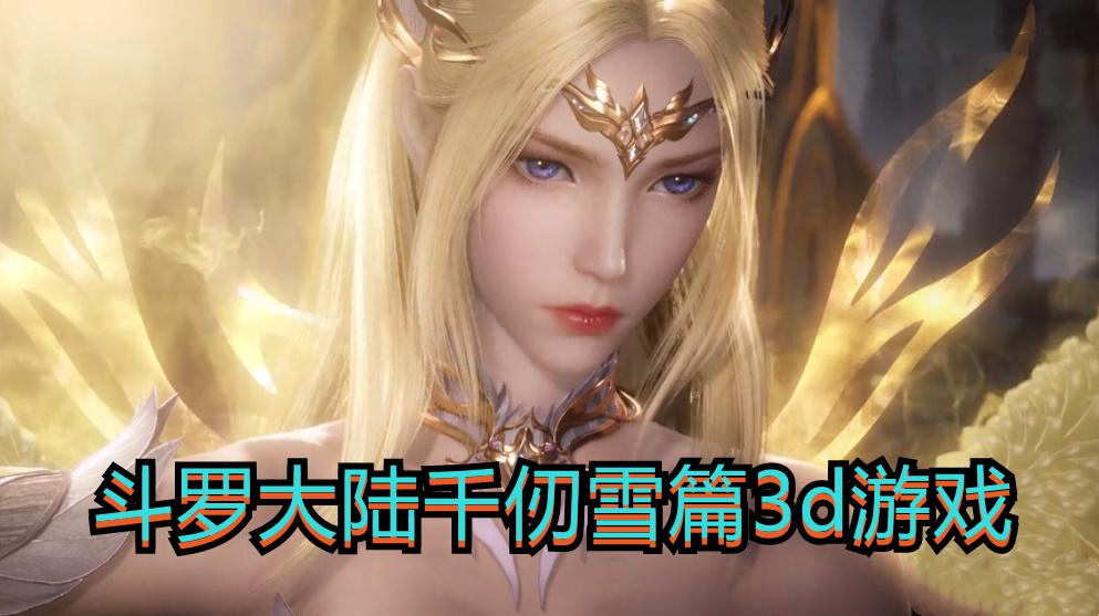 斗罗大陆千仞雪篇3d游戏