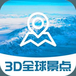 3d全球景点免费版