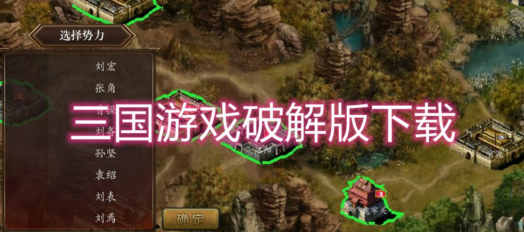 三国游戏破解版下载