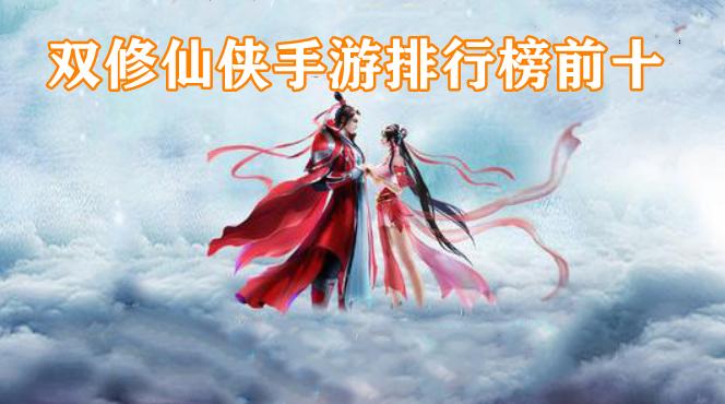 双修仙侠手游排行榜前十