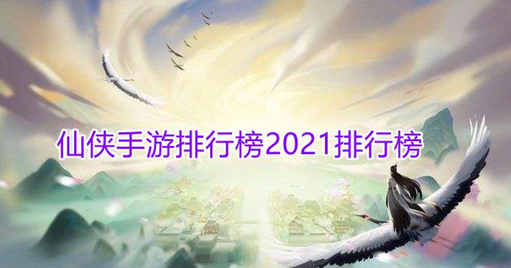 仙侠手游排行榜2021排行榜