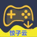 饺子游戏盒子