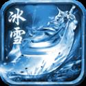 冰雪三职业电脑版手游下载-冰雪三职业电脑版手游v3.88 + v3.88 + 最新版