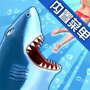 饑餓鯊進化破解版