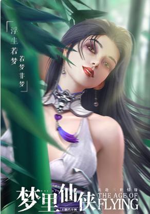 绯色修仙录图4