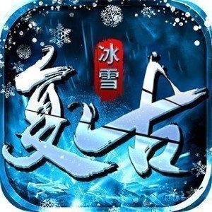 騰奕網絡冰雪復古傳奇之龍城秘境