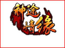 神途情緣手游官網版  v3.88
