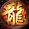 185火龍妖殺  v1.8.5