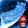 老冰雪傳奇官網版  v3.88