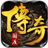 傳奇國度手游官方版  v3.88
