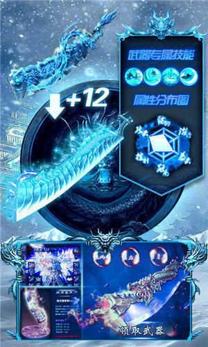 老冰雪傳奇官網版圖1