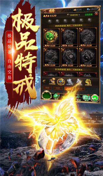 1.99神龍皓月傳奇圖4