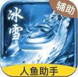 冰雪复古辅助器(免费挂机)