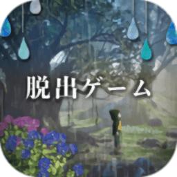 永不停息的雨