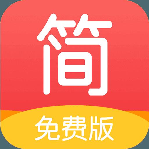 简驿免费小说