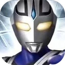 奥特曼格斗3进化手机免费
